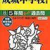 成城中学校では、5/27(土)開催の学校説明会の予約を学校HPにて受け付けているそうです!