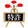 2019年版【知的財産活用製品化支援事業(東京都内)】について解説します!開放特許を活用して、新製品を開発したい企業様は必見!