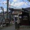 鎌倉五山巡り 建長寺