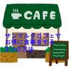 サンマルクカフェをお得に利用する方法
