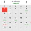 2019年4月ジャグラー収支~元麻雀プロのプチギャンブル論~