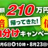 【還元総額210万円】大好評 山分けキャンペーンを今年も開催!