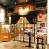 軽井沢【夜ご飯・和食】『久世福食堂』は軽井沢アウトレットで野菜ビュッフェが楽しめるレストランです!定食は1500円から楽しめます!