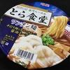 ファミリーマート限定とら食堂 ワンタン麺 これは印象的