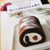 【ベターホームの本】ピーナツソルトクッキー作ってみた