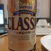 札幌クラシックラガー