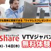 テレビ会議にも使える「ワイヤレスプレゼンテーションシステム:ClickShare」のご紹介
