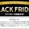 <2019年11月28日~30日>楽天市場でブラックフライデー開催!