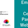 レトリバ×Empath共催ウェビナーを開催しました! コールセンターにおける自然言語処理×音声感情解析活用事例