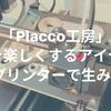 【草加】「Placco工房」日常を楽しくするアイデアを3Dプリンターで生み出す