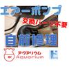 【修理】水槽用エアポンプを修理しよう!【構造を知ると面白い】