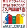 """DTM本レビュー&紹介 """"音圧アップのためのDTMミキシング入門講座!""""編"""
