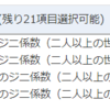 都道府県別のジニ係数データの分析1 - ジニ係数は0に近づくほど平等、1に近づくほど不平等。