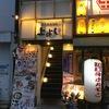 大阪京橋の「蔵元直送酒場 上よし」は日本酒好きなら天国