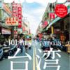 【まるで写真集】BRUTUS 8月号「台湾で見る、買う、食べる、101のこと。」がとてつもない本だった話