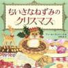 アン・モーティマーの世界~クリスマスの絵本~