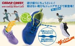 セダークレストの結ばない靴ひもシューズ、ジュニアサイズで新登場!