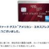SPGアメックスカードに入会しました!