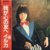 PANAM / クラウンレコード GWP-1003