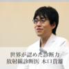 世界が認めた診断力 放射線診断医 木口貴雄
