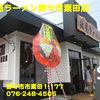 氷見ラーメン野々市粟田店~2013年8月10杯目~