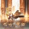 【グラブル】「孤独の竜姫」攻略/報酬情報まとめ【サイドストーリー】【グランブルーファンタジー】