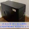 Lightning AT5【レビュー口コミ】