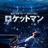 ロケットマン【映画・ネタバレ感想】ピアノボーカルの道化師★★★★(4.0)