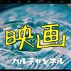 【映画】私の雨の日の過ごし方をご紹介します!~おすすめ映画11選!~