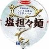 カップ麺123杯目 エースコック『花椒風味のスパイス香るうま辛スープ 塩担々麺』