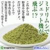 「緑汁」にはダイエット効果の高いイヌリンも配合されています