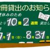 夏休みのため、7/1~8/31まで増冊貸出いたします。