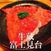 【牛蔵】富士見台