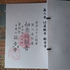 【会津三十三観音】第八番札所 竹屋観音【会津めぐり】