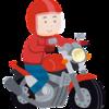 バイクの良い点・大変な点 暇人ライダーの日記:2