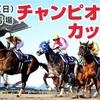 【チャンピオンズカップ2018】予定通りノンコノユメを本命に勝負!