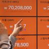 (韓国反応) 「まだ株なの?」ビートコインは1年ぶりに 10倍になったんですが」