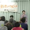 鍋横ふきのとう「新年のつどい」 1/20(金)
