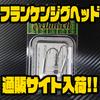 【ドリームエクスプレスルアーズ】巻くだけでミドストが出来るフック「フランケンジグヘッド」通販サイト入荷!