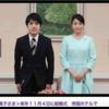 眞子さん小室さんの結婚の日の発表