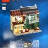 LEGO 75978 ダイアゴン横丁 インスト③ 書店とアイスクリームパーラー