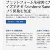 SFDC:Sandbox組織での開発とページレイアウトのメールコンポーネントについて