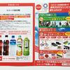 コカ・コーラ社商品を買って、東京2020オリンピックを盛り上げよう!