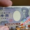 正栄のお金チョコレートが美味しい!お札カードも面白くてつい集めてしまった!