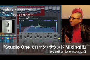 【先行公開】『Studio Oneでロック・サウンドMixing!!!』by 沖悠央【スクランブルズ】〜サンレコ クリエイティブ・ラウンジ2021 アーカイブ