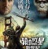 映画『猿の惑星:新世紀(ライジング)』DAWN OF THE PLANET OF THE APES 【評価】D マット・リーヴス