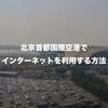 北京首都国際空港でインターネットに接続するにはどうしたらよいか?