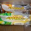 山崎製パン:バナナオムレット(チョコ・プレーン)