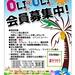【オリオリサークルレポート】1/10(水)第3回オリオリ集会のレポート報告です!