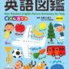 【カタカナ表記は罪】初期英語教育は本当の英語の音を聞かせるべき3つの理由【幼少・小児期のバイリンガル教育】
